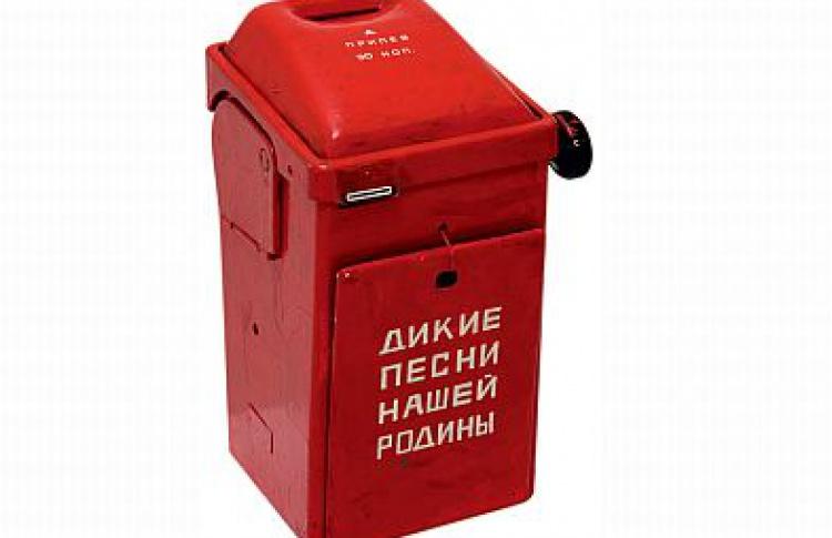 Интерпретация объекта в московской концептуальной школе