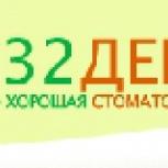 32 Дент