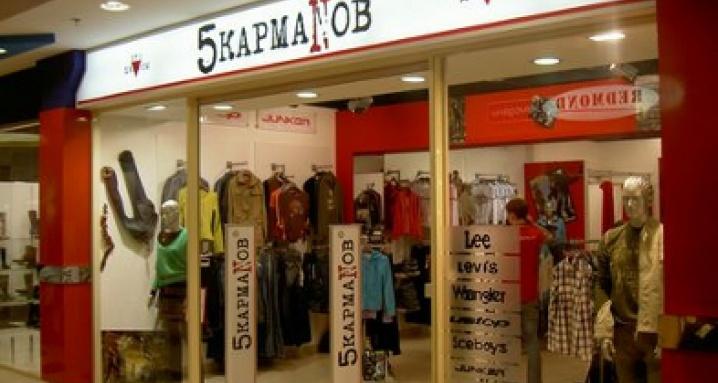 5 карманов на Новоясеневском проспекте, в ТЦ