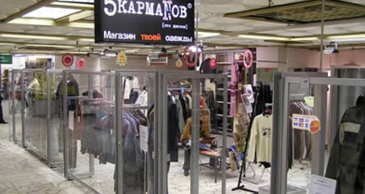 5 карманов на Комсомольской площади