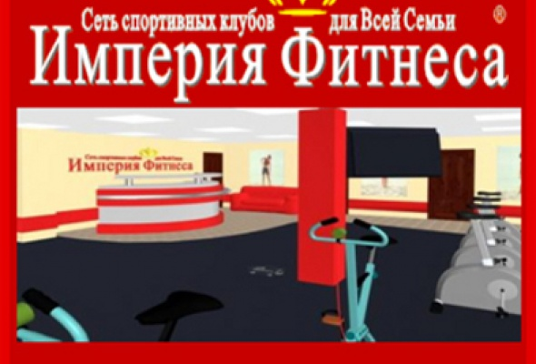 Империя Фитнеса на проспекте Вернадского - Фото №0