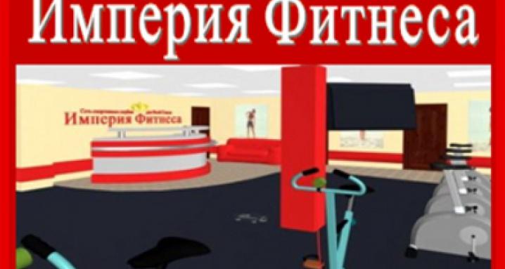 Империя Фитнеса на проспекте Вернадского