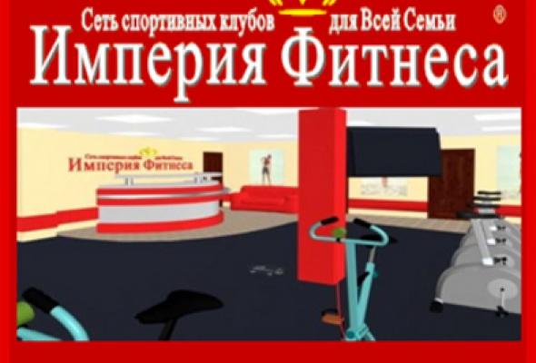 Империя Фитнеса в Керамическом проезде - Фото №0