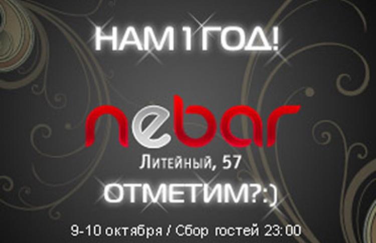 Nebar: Нам 1 год! Отметим? • DJs Алексей, Romeo, Riga, Dmitriy, Slutkey, Vadim Vogue