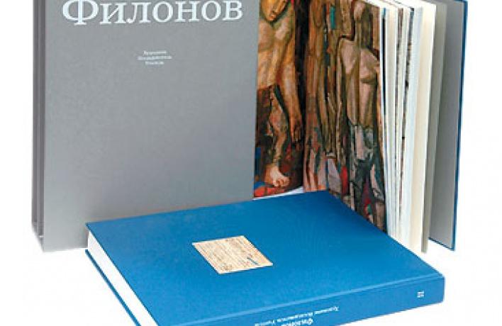 Филонов— художник, исследователь, учитель