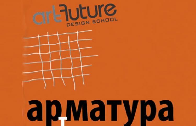 """Выставка творческих работ преподавателей Школы Дизайна """"АртФутуре"""""""