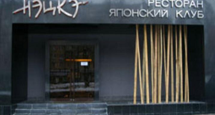 Нэцкэ на Ленинском проспекте