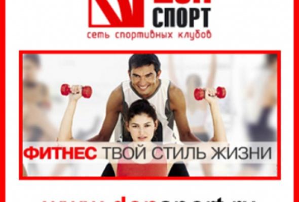 ДОН Спорт улице Маршала Бирюзова - Фото №0