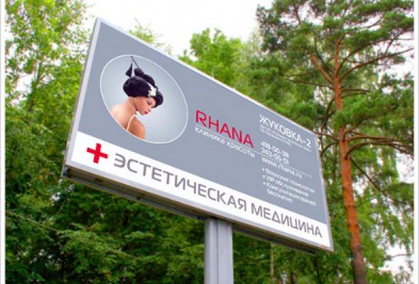 RHANA в Жуковке-2 - Фото №0