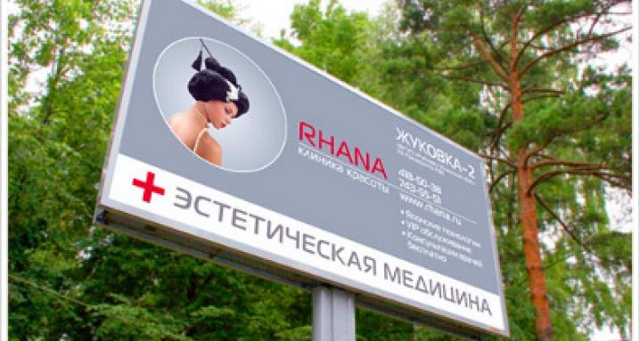 RHANA в Жуковке-2