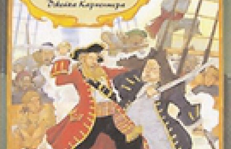 Дневник пирата: Записки Джейка Карпентера