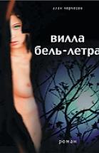 Вилла Бель-Летра
