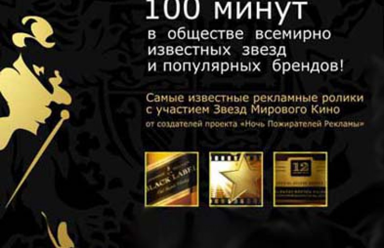 Звезды мирового кино в рекламе