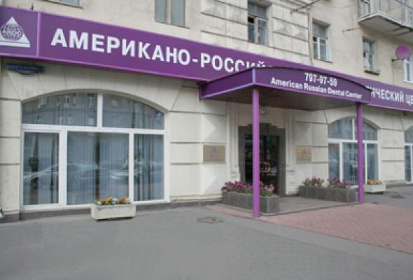 Американо-Российский стоматологический центр ARDC - Фото №0