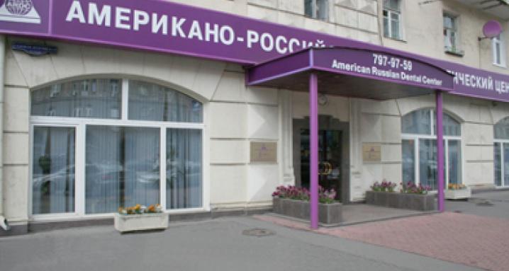 Американо-Российский стоматологический центр ARDC