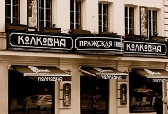 "Пивной ресторан ""Колковна"" - Фото №0"