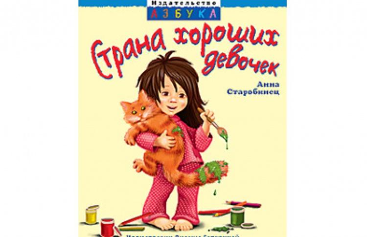 """Анна Старобинец """"Страна хороших девочек"""""""
