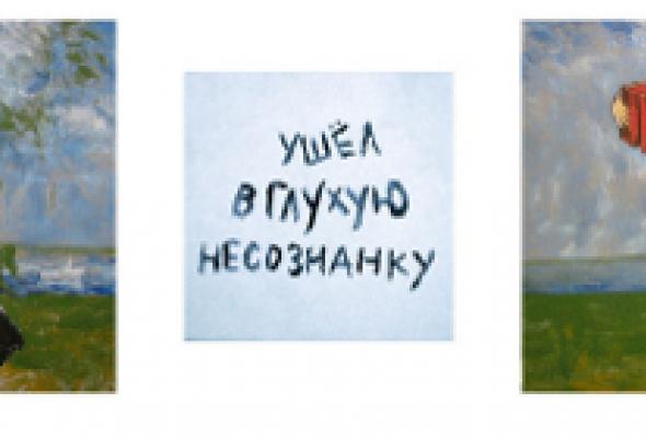"""Виктор Скерсис """"Искусство - это Огого!"""" - Фото №1"""