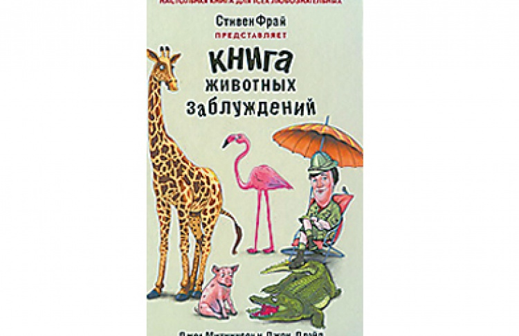"Стивен Фрай ""Книга животных заблуждений"""