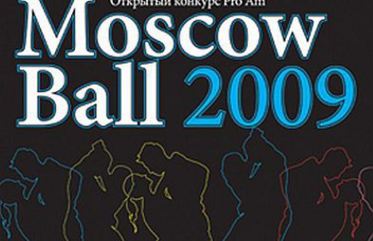 """Открытый конкурс Pro Am по бальным танцам """"Moscow Ball 2009"""""""