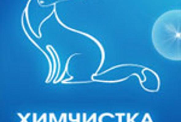 """Химчистка """"Лисичка"""" на Новокузнецкой, 13/15 - Фото №0"""