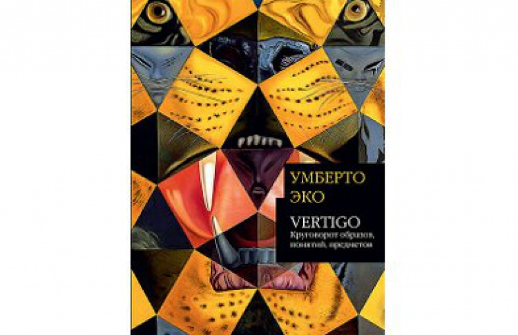 Vertigo. Круговорот образов, понятий, предметов