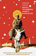 Жизнь господина Хашим Мансурова
