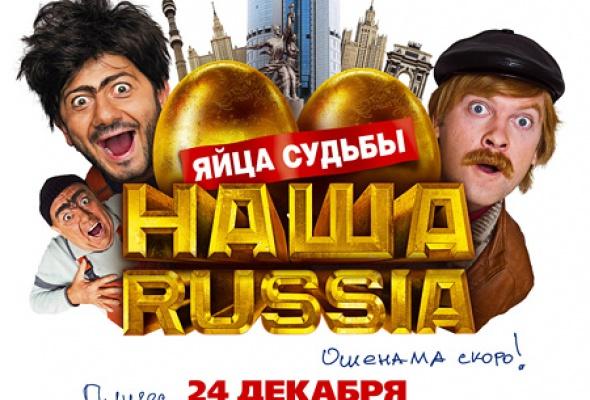 Наша Russia. Яйца Судьбы - Фото №0