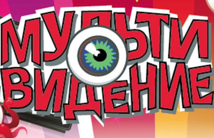 """VII Международный фестиваль анимационных искусств """"Мультивидение"""""""