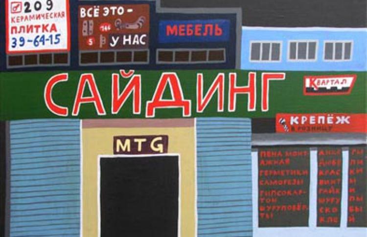 """Екатерина Флоренская """"Информация"""""""