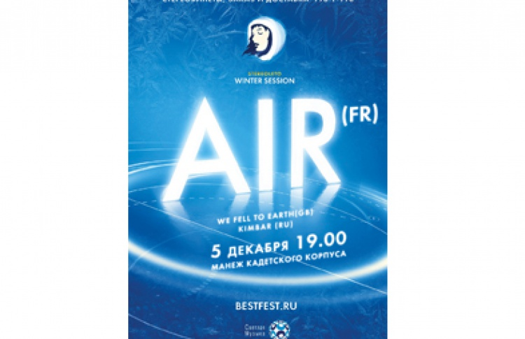 Stereoleto Winter Session. Air (Франция), We Fell to Earth (Великобритания), Кимбар