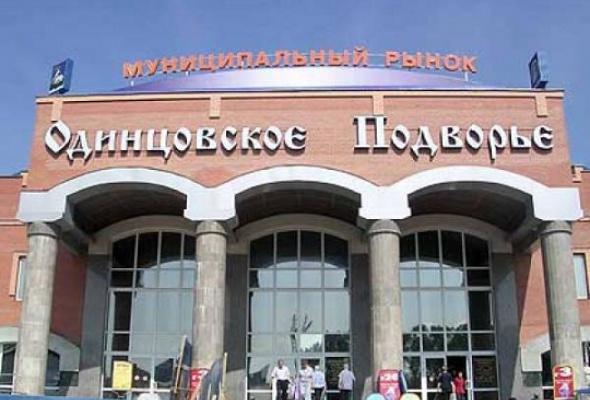 Одинцовское Подворье - Фото №1