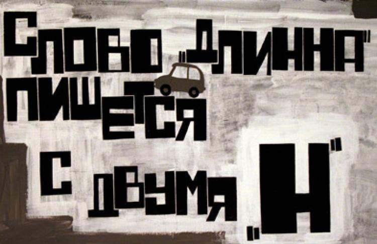 """Валерий Чтак """"Боб ненавидел всех"""""""