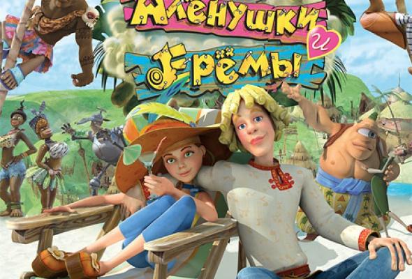 Новые приключения Аленушки и Еремы - Фото №11