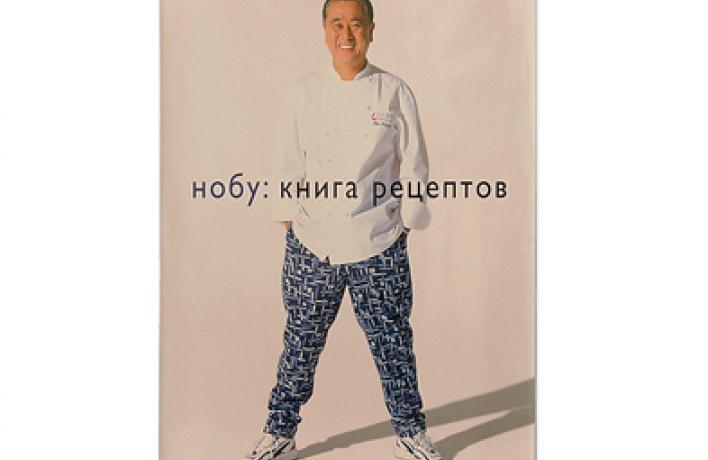 Нобуюки Мацухиса «Нобу. Книга рецептов»