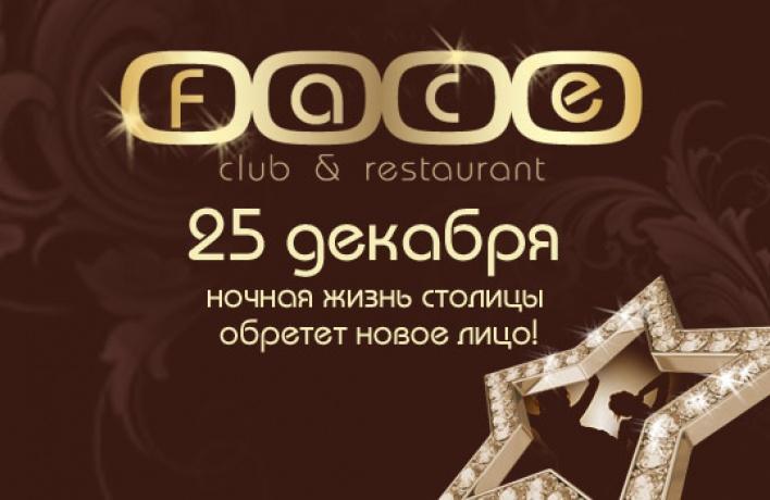 Социальная сеть Face.ruоткрывает клуб