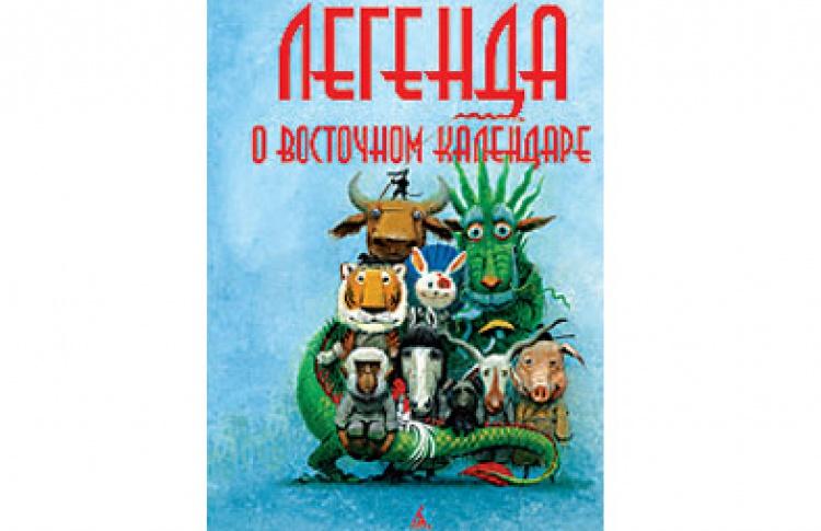 """Легенда о Восточном календаре"""