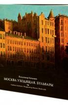 Москва уходящая. Бульвары