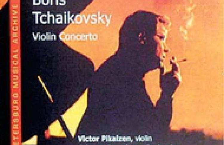 Борис Чайковский. Концерт для скрипки с оркестром
