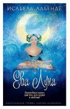 Ева Луна