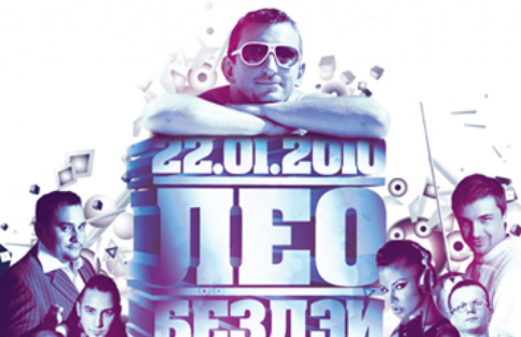 Leo Birthday Party, или Большой день Леонида