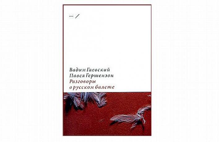 Вадим Гаевский, Павел Гершензон «Разговоры орусском балете»