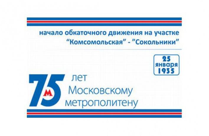 Московский метрополитен выпустил юбилейный билет