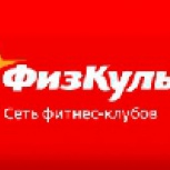 ФизКульт