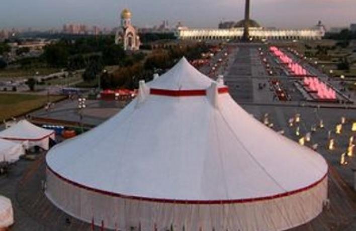 Цирк шапито на Поклонной горе