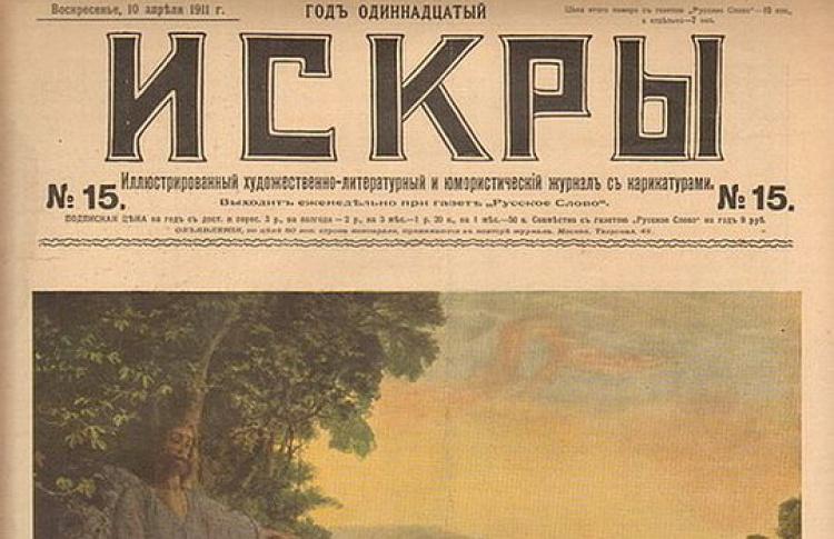 Москвичам дадут почитать газеты столетней давности