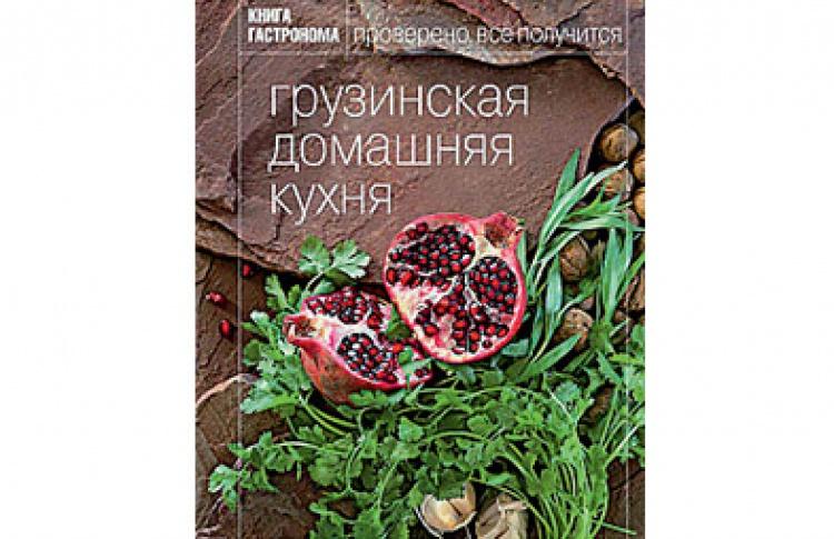 """Тинатин Мжаванадзе """"Грузинская домашняя кухня"""""""