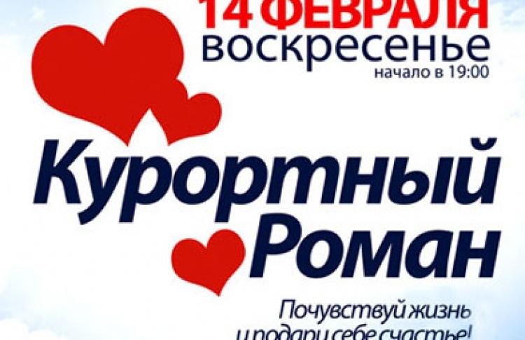 Курортный Роман - День Всех Влюбленных