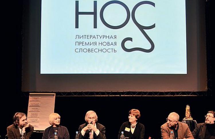 Вручена литературная премия «НОС»