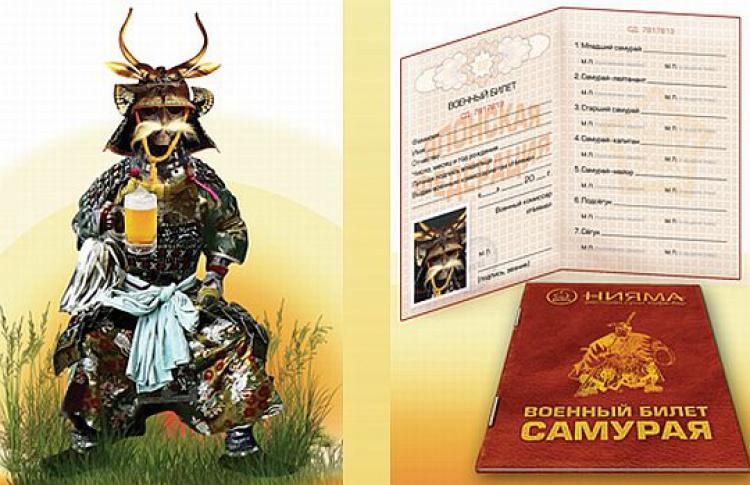 «Военный билет самурая» вресторане НИЯМА